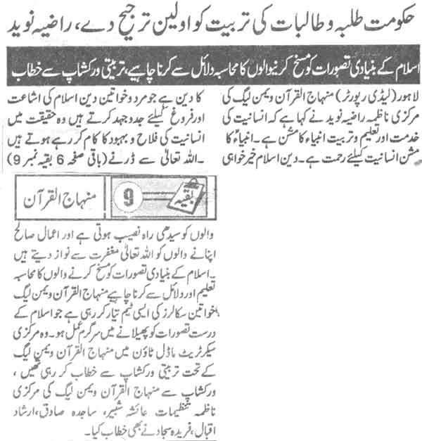 Mustafavi Student Movement Print Media Coverage Daily Jinnah Page-9