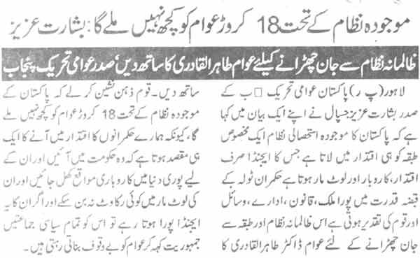 Mustafavi Student Movement Print Media Coverage Daily Alsharaq Page-2