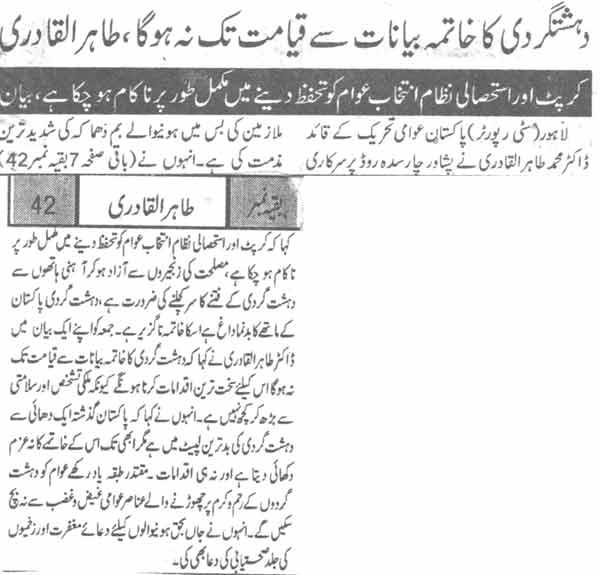 Mustafavi Student Movement Print Media Coverage Daily Mashraq Back Page