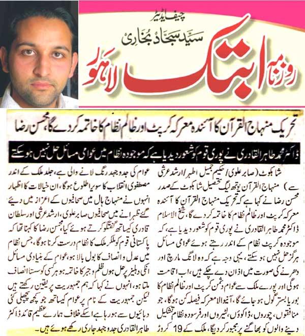 Mustafavi Student Movement Print Media Coverage Daily Abtak