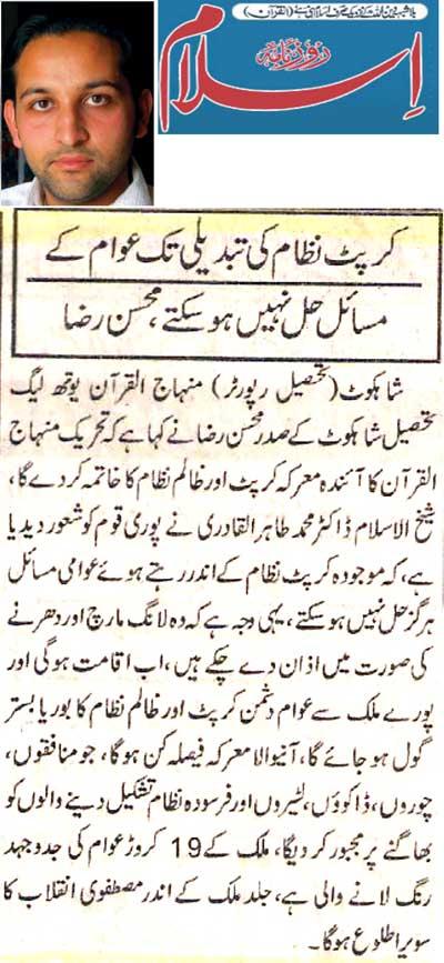 Mustafavi Student Movement Print Media Coverage Daily Islam