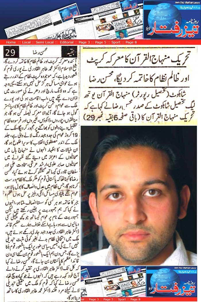 Mustafavi Student Movement Print Media Coverage Daily  Tez Raftar