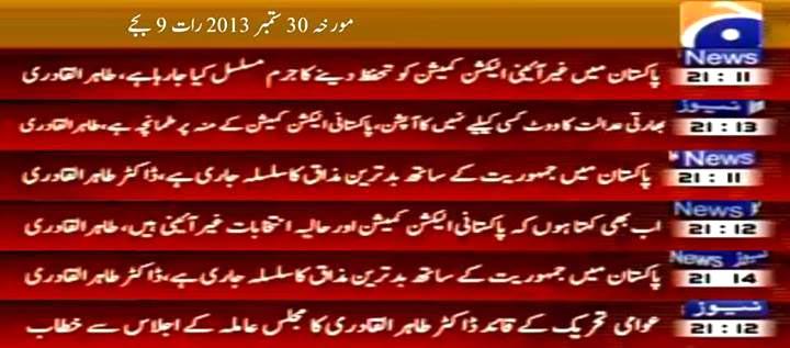 Print Media Coverage Geo News