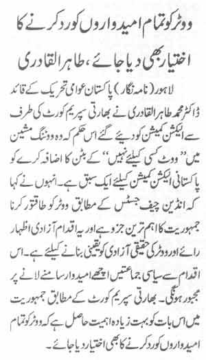 Mustafavi Student Movement Print Media Coverage Daily Jehan-e-Pakisttan Page-3