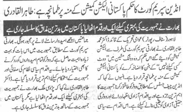 Print Media Coverage Daily Al Shraq Page-4