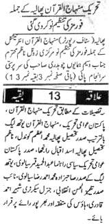 Mustafavi Student Movement Print Media Coverage Jazba o Doc Gujranwala