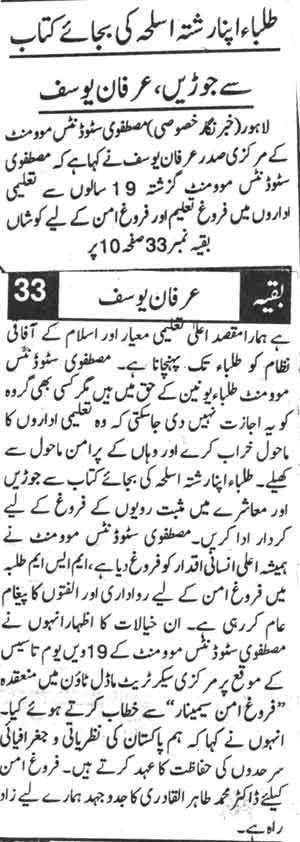 Mustafavi Student Movement Print Media Coverage Daily Din Page-9