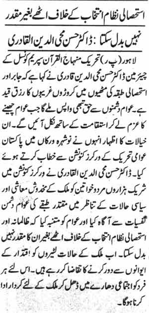 Mustafavi Student Movement Print Media Coverage Daily Jang Page-14