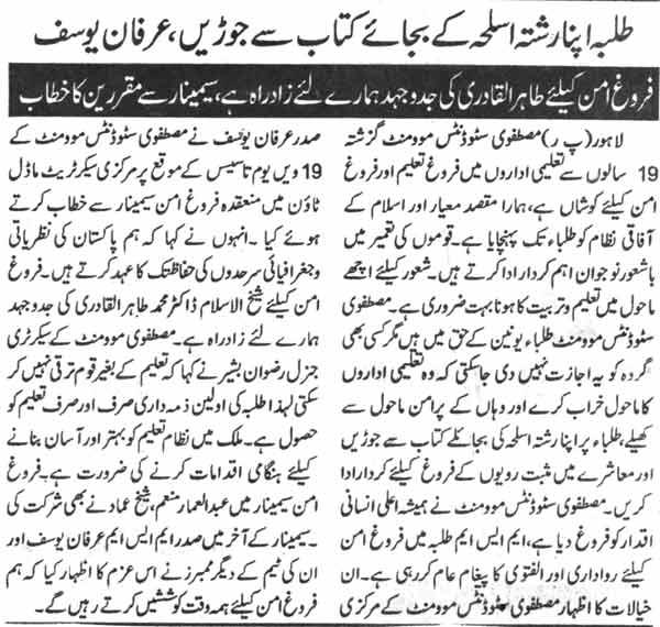 Mustafavi Student Movement Print Media Coverage Daily Pakistan Page-15