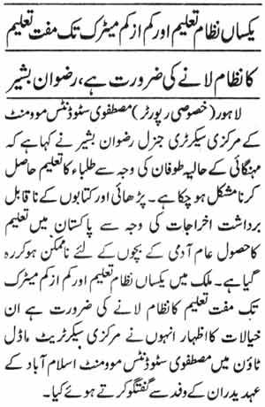 Mustafavi Student Movement Print Media Coverage Daily Jang Page-16