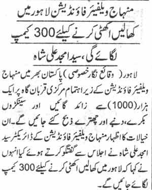 Mustafavi Student Movement Print Media Coverage Daily Jang Page-4