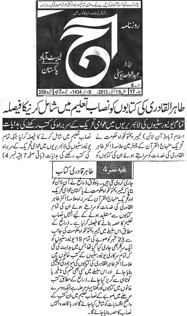 Mustafavi Student Movement Print Media Coverage Daily Aaj (Abbottabad)