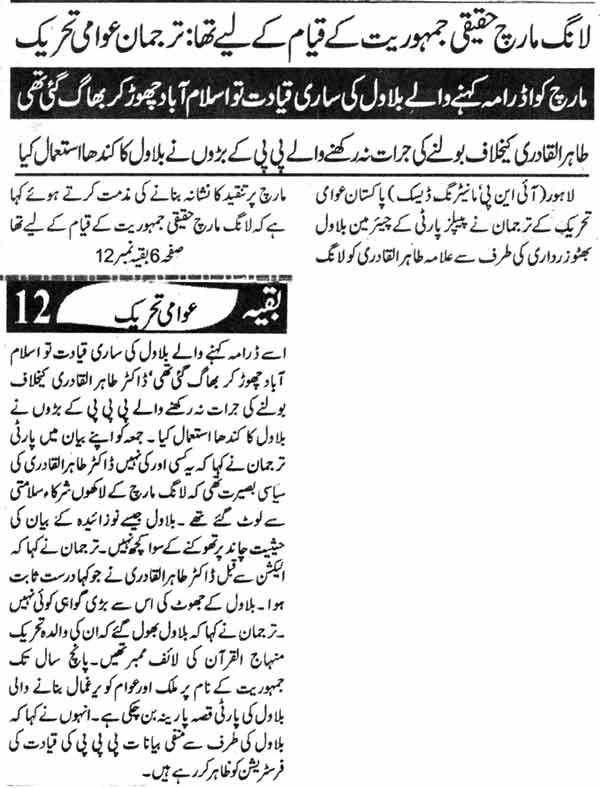 Mustafavi Student Movement Print Media Coverage Daily Ash.sharq page.1