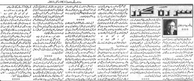 Mustafavi Student Movement Print Media Coverage Daily Jang Page-11