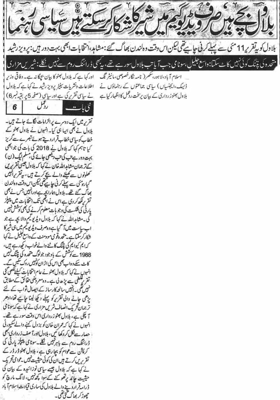 Mustafavi Student Movement Print Media Coverage Daily Nai Baat Page-1