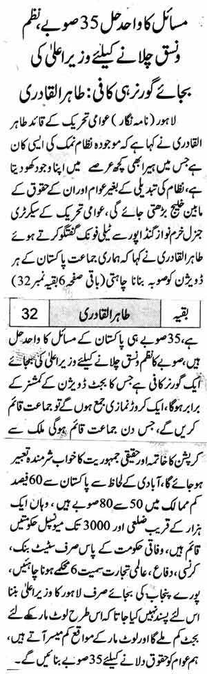 Mustafavi Student Movement Print Media Coverage Daily Jahan Pakistan Back Page