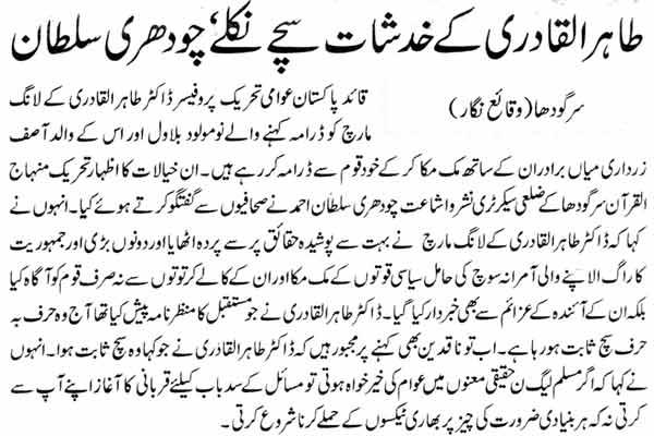 Mustafavi Student Movement Print Media Coverage Daily Jahan Pakistan Page.4