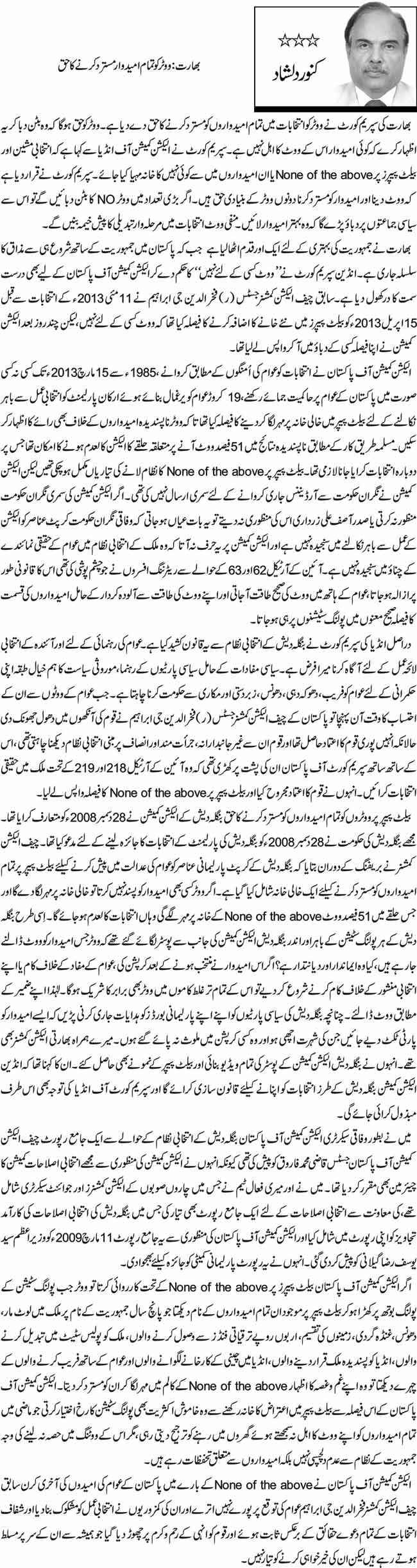 Mustafavi Student Movement Print Media Coverage Daily Dunya - Kanwar Dilshad