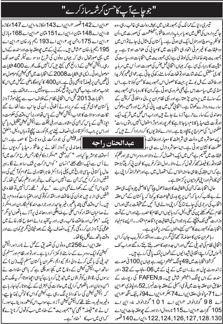 Mustafavi Student Movement Print Media Coverage Daily Ausaf - Abdul Hanan Raja