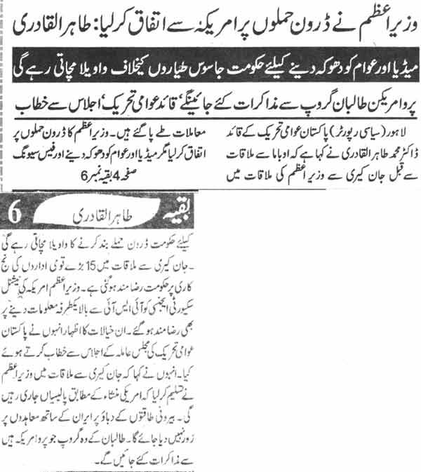 Print Media Coverage Daily Al Shraq Back Page