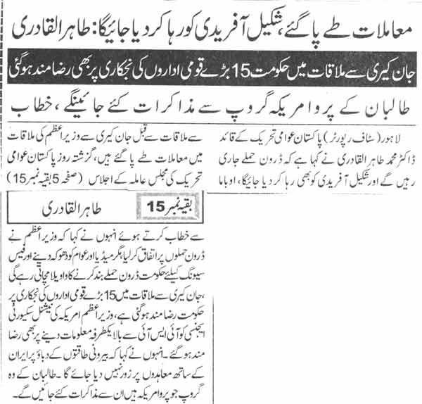 Print Media Coverage Daily Duniya Page-3