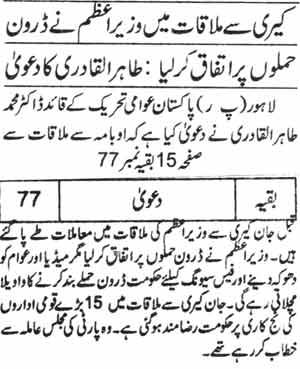 Mustafavi Student Movement Print Media Coverage Daily Jang Page-3