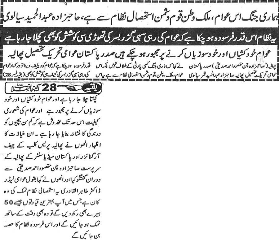 Mustafavi Student Movement Print Media Coverage Daily Aaina e Inqilab Gujranwala