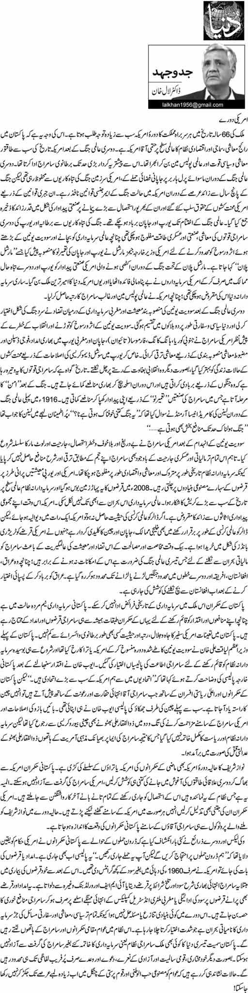 Pakistan Awami Tehreek  Print Media Coverage Daily Dunya - Lal Khan