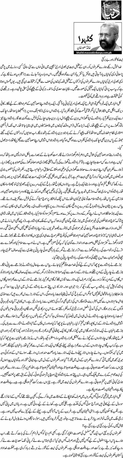 Mustafavi Student Movement Print Media Coverage Daily Dunya - Khalid Masood