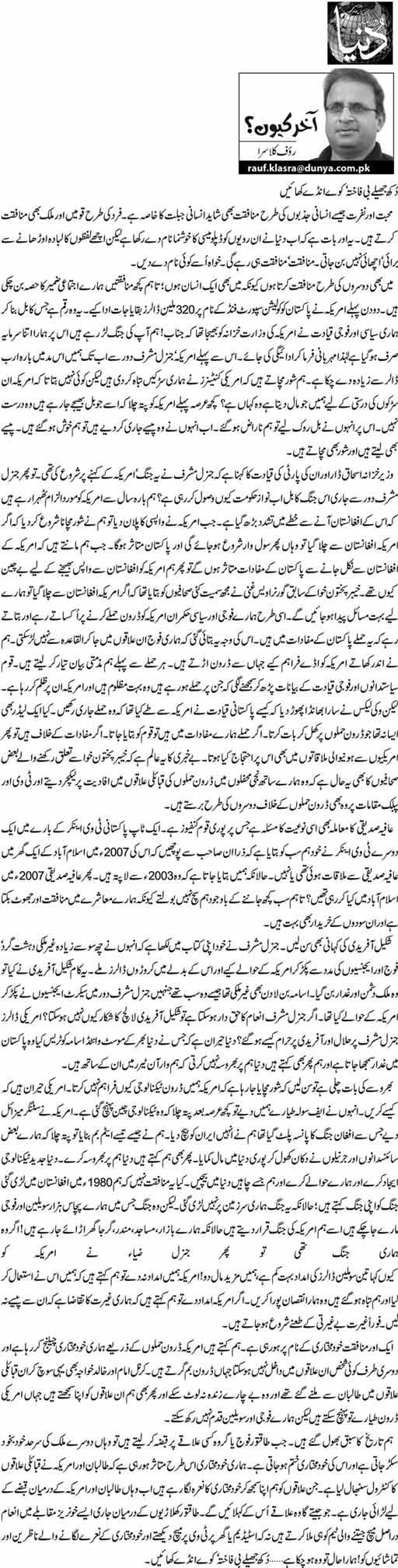 Pakistan Awami Tehreek  Print Media Coverage Daily Dunya - Rauf Kalasra