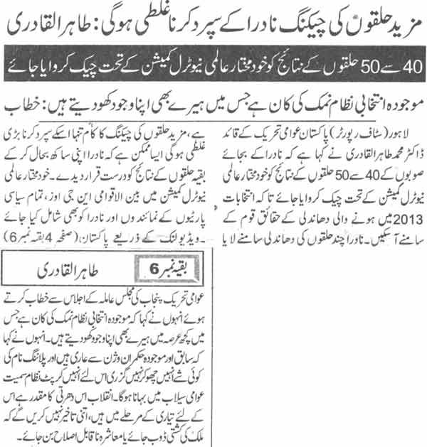 Pakistan Awami Tehreek  Print Media Coverage Daily Duniya Page-3