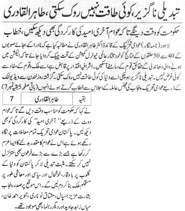 Pakistan Awami Tehreek  Print Media Coverage Daily Jehan -e-Pakistan Back Page