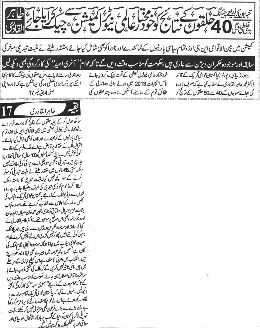 Pakistan Awami Tehreek  Print Media Coverage Daily Al Shraq Back Page