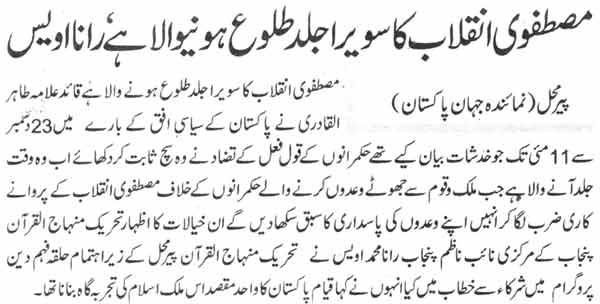 Pakistan Awami Tehreek  Print Media Coverage Daily Jehan-e-Pakisttan Page-5