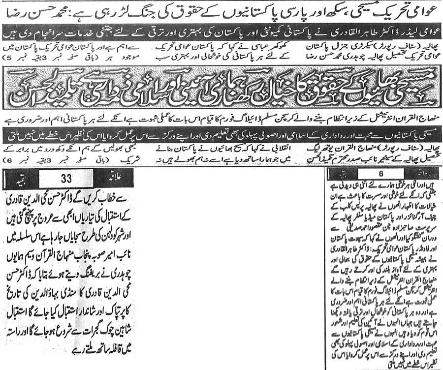 Mustafavi Student Movement Print Media Coverage Daily Ilaqa (Gujranwala)