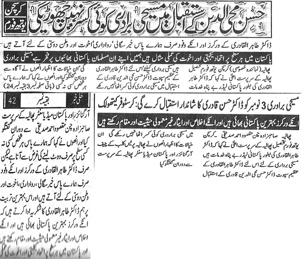 Mustafavi Student Movement Print Media Coverage Daily Khuli Khabar (Gujranwala)