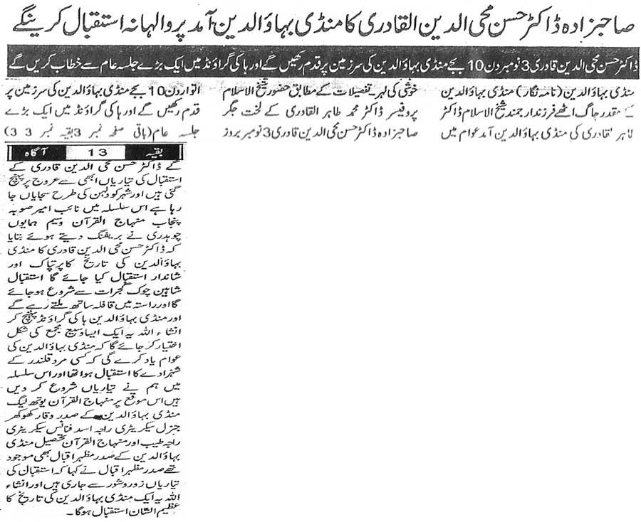 Mustafavi Student Movement Print Media Coverage Daily Agah (Gujranwala)