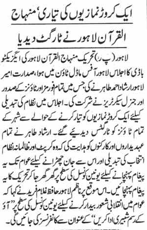 Print Media Coverage Daily Nai Baat Page-2
