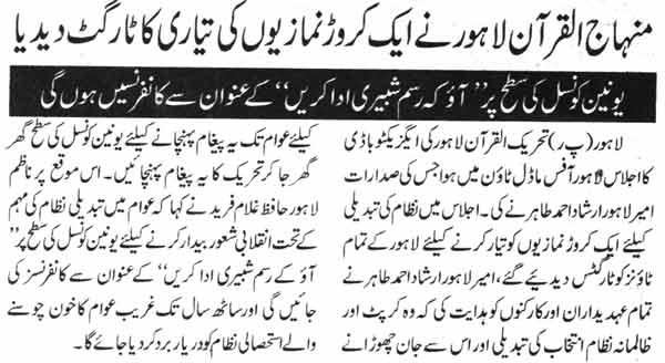 Print Media Coverage Daily Nawa-i-waqat Page-4