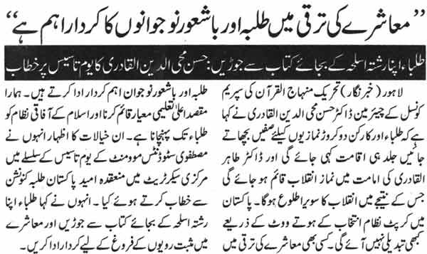 Mustafavi Student Movement Print Media Coverage Daily Nai Baat Page-11