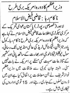 Pakistan Awami Tehreek  Print Media Coverage Daily Jang Page-6