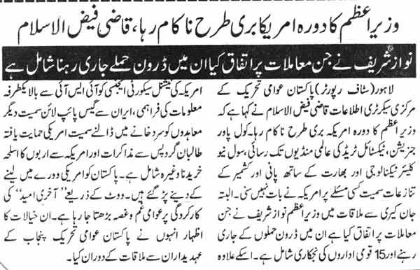 Pakistan Awami Tehreek  Print Media Coverage Daily Pakistan Page-16