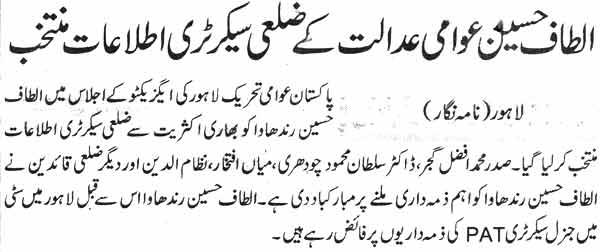 Pakistan Awami Tehreek  Print Media Coverage Daily Jehan-e-Pakistan Page-2