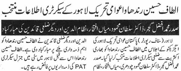 Pakistan Awami Tehreek  Print Media Coverage Daily Mashraq Page-2