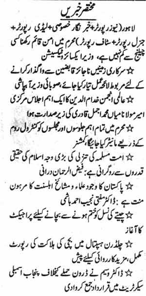 Mustafavi Student Movement Print Media Coverage Daily Jang Page-6