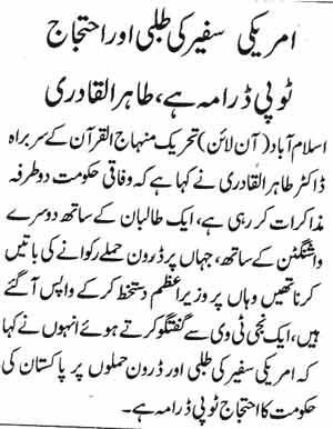 Pakistan Awami Tehreek  Print Media Coverage Daily Jehan-e-Pakistan Page-6