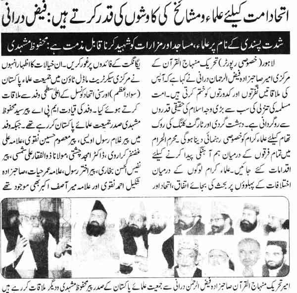 Pakistan Awami Tehreek  Print Media Coverage Daily Nawa-i-Waqat Page-6