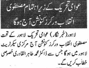 Pakistan Awami Tehreek  Print Media Coverage Daily Nai Baat Page-3
