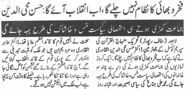 Pakistan Awami Tehreek  Print Media Coverage Daily Mashraq Page-3