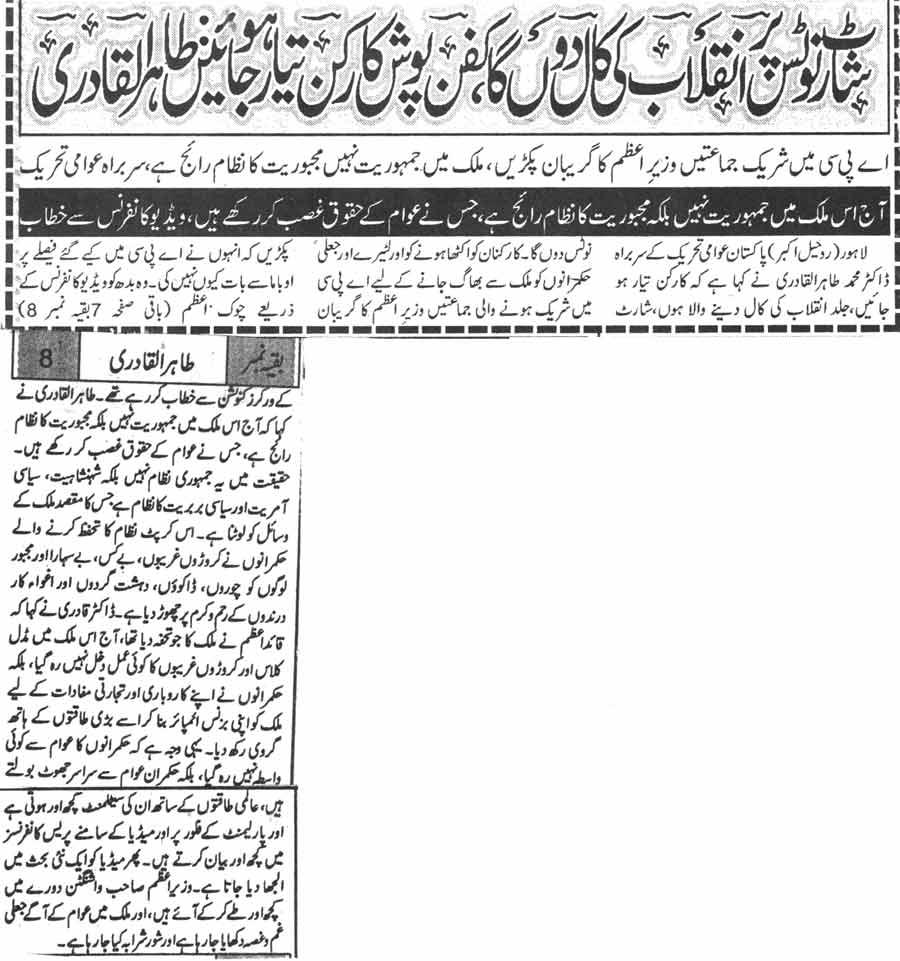 Mustafavi Student Movement Print Media Coverage Daily Mashraq Back page1